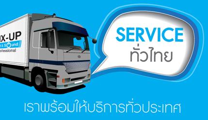 พร้อมบริการทั่วไทย